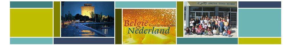 Nederlands-Griekse Vereniging Noord-Griekenland Ολλανδό-Ελληνικός Σύλλογος Βόρειας Ελλάδας